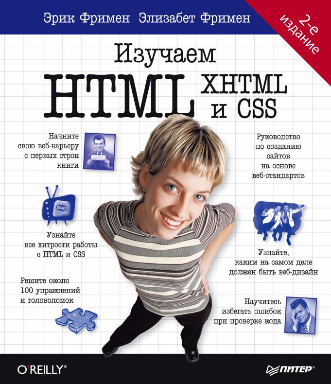 Head First Javascript Programming Pdf