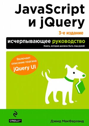 Jquery и javascript исчерпывающее руководство скачать